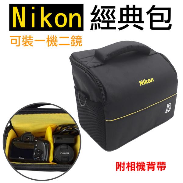 攝彩@尼康 Nikon 經典相機包 一機二鏡 1機2鏡 側背 防水 單眼 類單眼適用 附隔板