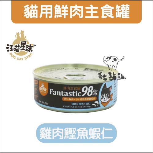 :貓點點寵舖:汪喵星球〔98%FANTASTIC,貓鮮肉主食罐,雞肉鰹魚蝦仁,85g〕46元-單罐賣場