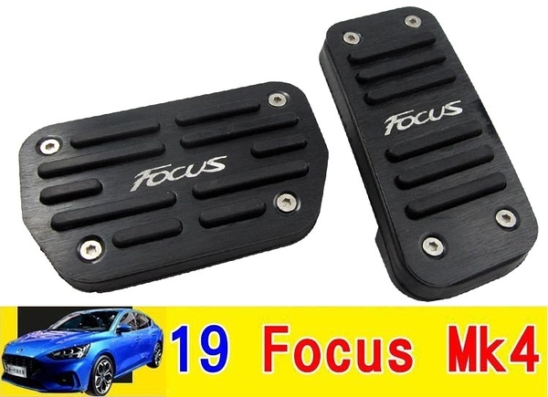 福特 19年 FOCUS MK4 專用 兩片式 鋁合金 油門煞車踏板 黑色 focus 版 免鑽洞 替換式踏板 止滑