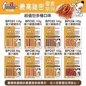 *WANG*台灣最高雞密《全犬用零食系列超值包》多種口味狗零食