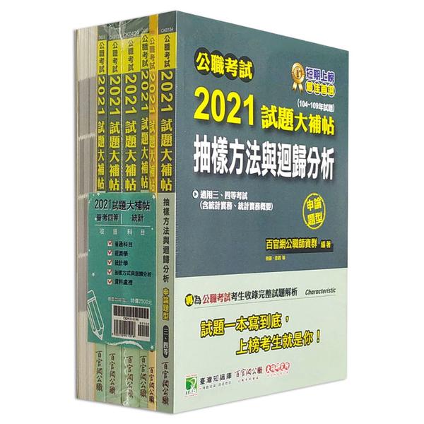 公職考試2021試題大補帖