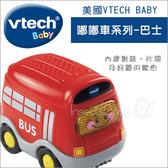 ✿蟲寶寶✿【美國VTech Baby】內建互動式對話 主題音效 嘟嘟車系列 - 巴士