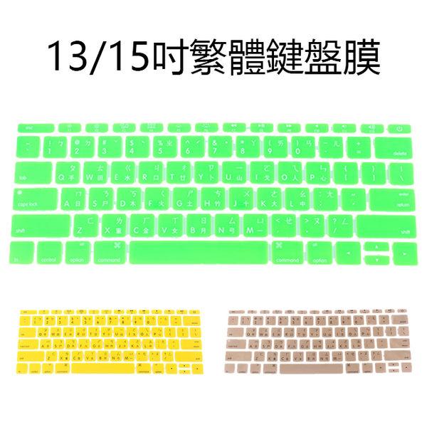 蘋果筆電 專用 美版注音 鍵盤膜 鍵盤保護膜 按鍵膜 防水 保護膜 糖果色 防塵