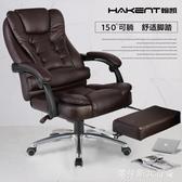 翰凱電腦椅可躺家用現代簡約辦公椅皮質按摩靠背老板椅書房轉椅子  圖拉斯3C百貨