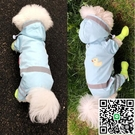 狗狗雨衣小型犬四腳防水全包雨披寵物小狗狗雨天衣服【千尋之旅】