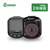 【旭益汽車百貨】DOD RS2 PLUS 高畫質行車紀錄器+16G記憶卡