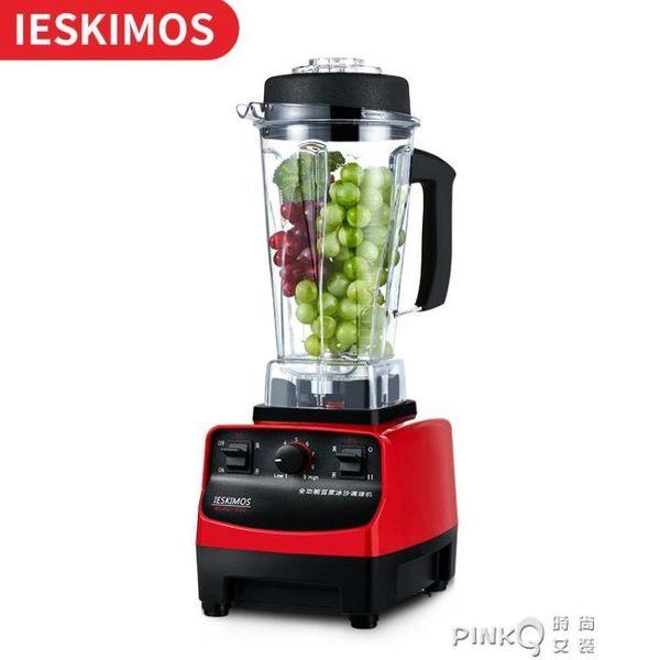 沙冰機商用奶茶店刨冰冰沙機碎冰機榨果汁機料理機現磨豆漿機MS1CY  【PINKQ】
