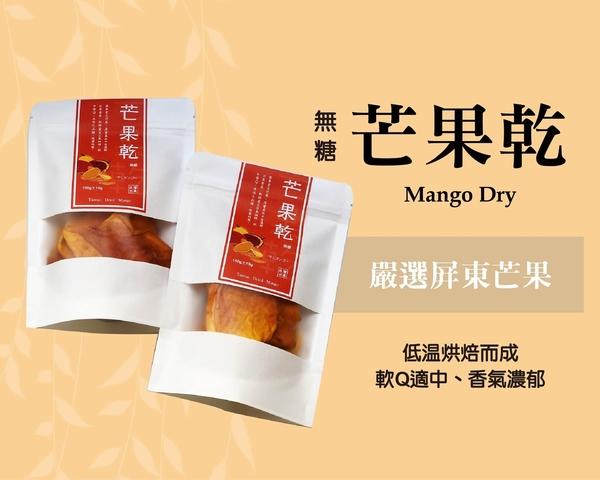 【無糖芒果乾150克/包】- 香甜好味道水果乾 無糖低熱量