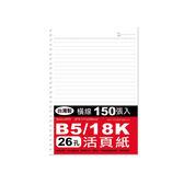 特價B5/26孔活頁紙150張SS-100(177*258mm)【愛買】
