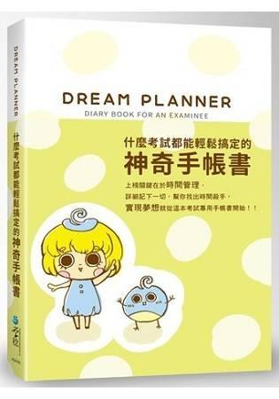 Dream Planner 什麼考試都能輕鬆搞定的神奇手帳書(綠色封面版)