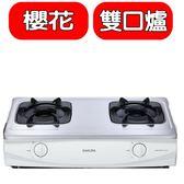 (全省安裝)櫻花【G-5513SN】雙口台爐(與G-5513S同款)瓦斯爐天然氣