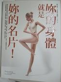【書寶二手書T1/體育_J7Z】妳的身體就是妳的名片!:美麗的體態,關鍵在姿勢!