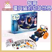 智高創新科技系列-電與磁的奇妙世界積木 #7065 GIGO 科學玩具(購潮8)