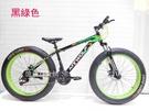 億達百貨館20552全新26吋變速腳踏車SHIMANO21段變速自行車帶前避震山地車雪地車大輪車沙灘車工地車