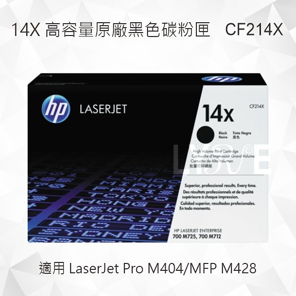 HP 14X 高容量黑色原廠碳粉匣 CF214X 適用 LaserJet Enterprise M725/M712n/M712xh