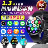 【台灣保固 繁體中文 免運】 A19 通話手錶 (台灣瑞昱芯片) 智能手錶 血氧 智慧手錶 智能手環