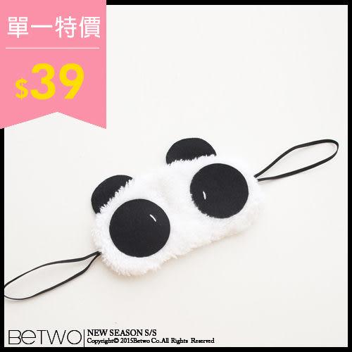 彼兔 betwo眼罩 OFE*可愛熊貓絨毛睡眠眼罩【2702-AA75】06990182