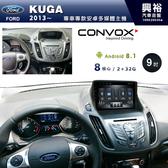 【CONVOX】2013~20年Ford KUGA專用9吋螢幕安卓主機*聲控+藍芽+導航 8核2+32G