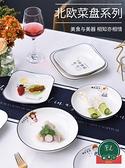 【2只】陶瓷盤子創意湯盤魚盤餐盤圓形方形盤點心水果盤【福喜行】