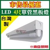 【奇亮科技】含稅 東亞 LED 黑板燈 4尺單燈 20W*1 附原廠4尺燈管 教室燈 看板燈 公佈欄燈