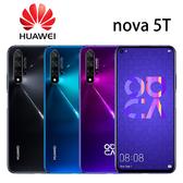 華為 HUAWEI nova 5T 6.26吋 8G/128G-紫/藍/黑[24期0利率]