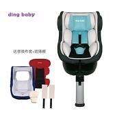 【送保護墊】ding baby ISOFIX 0-4歲 嬰幼兒安全座椅/汽座-湖水綠(超值全配組)
