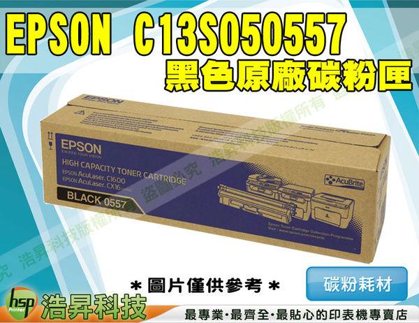 EPSON C13S050557 原廠黑色碳粉匣 適用於 C1600 / CX16NF