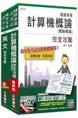 106年中華電信(企業客戶服務及行銷)套書(選考計算機概論)(不含專案管理)