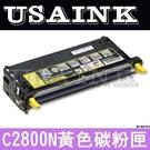 USAINK ~EPSON S051158/C2800N  黃色高容量環保碳粉匣  S051158/2800N