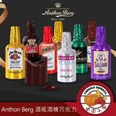 Anthon Berg 丹麥恩格 烈酒巧克力 爆漿巧克力酒糖 酒瓶巧克力 (16支/禮盒組) 甜園小舖