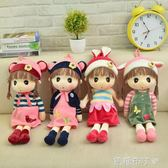 可愛菲兒布娃娃毛絨玩具公主小女孩兒童玩偶睡覺抱枕女生禮物HM 焦糖布丁