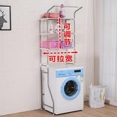 馬桶置物架 滾筒洗衣機置物架波輪不銹鋼馬桶架收納衛生間廁所陽臺落地架子-快速出貨