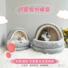 寵物窩 可愛網紅款蒙古包貓窩半封閉式可拆洗冬季寵物用品寵物窩小型貓窩 新年特惠