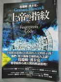 【書寶二手書T2/歷史_IHY】上帝的指紋 增訂版 (上)_葛瑞姆.漢卡克
