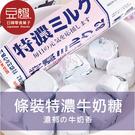 【豆嫂】日本零食 UHA味覺糖 條狀牛奶糖(牛奶/塩/咖啡/草莓)