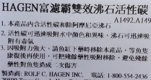 【西高地水族坊】赫根HAG EN FLUVAL富濾霸 雙效沸石活性碳2000g