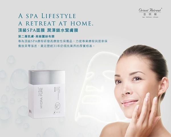 【Orient Retreat登琪爾】蠶絲水合面膜 Hydra Pure Facial Mask (10片/盒) x2 買一送一