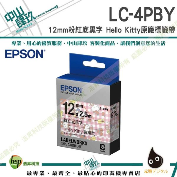 EPSON LC-4PBY Kitty系列-蘋果款 標籤帶 粉紅底黑字 12mm