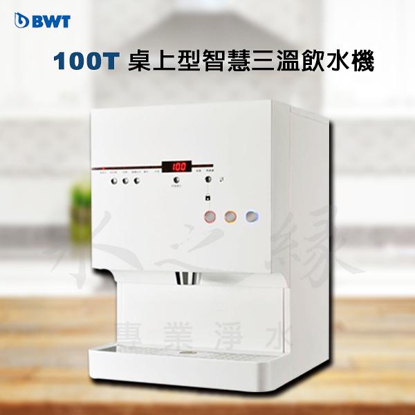 倍偉特 BWT-100T 桌上型-冰溫熱/三溫飲水機/基本標準安裝【水之緣】