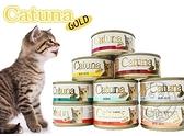 四個工作天出貨除了缺貨》CATUNA》GOLD開心金貓罐 80g (24罐)