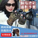 攝彩@翻指迷彩攝影手套 通用款 單眼相機手套 戶外拍照 騎車運動 露指手套 寒流