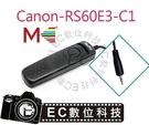 【EC數位】Meike Canon 1100D 1000D 600D 650D 700D 100D G1X G12 G15 G16 SX50 70D 專用 RS-60E3 RS-C1 快門線