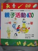 【書寶二手書T7/少年童書_YBT】親子活動400_賴秀麗