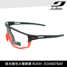 Julbo 感光變色太陽眼鏡 RUSH J5344078AF / 城市綠洲 (墨鏡、自行車眼鏡、跑步眼鏡)
