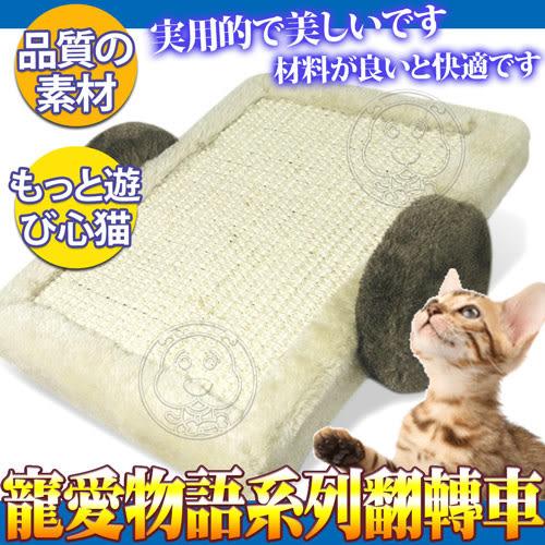 【培菓平價寵物網】寵愛物語doter》小貓抓抓台系列貓跳台-299910翻轉車
