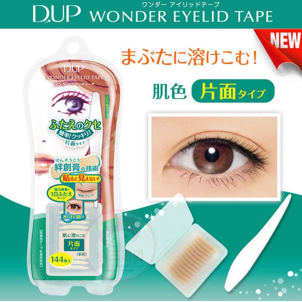 日本D-UP 雙眼皮貼布144枚(膚色單面款)【小三美日】