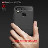華碩 ZenFone 3 Zoom ZE553KL 髮絲紋 碳纖維手機軟殼 矽膠手機殼 磨砂霧面 防撞 拉絲全包手機殼