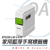 EPSON LW-C410 文創風 家用 藍芽手寫 標籤機