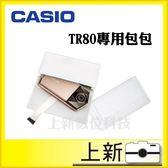 限量特價   卡西歐 CASIO TR80原廠皮套 原廠 相機包 公司貨 《台南/上新》
