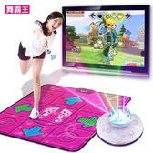 跳舞毯 舞霸王無線單人電視電腦兩用瑜伽減肥家用跳舞機體感游戲機